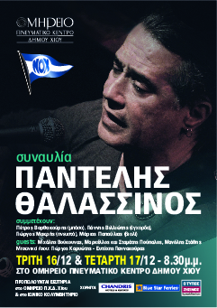 poster chios-0